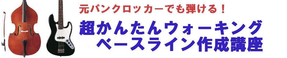 元パンクロッカーでも弾ける!超かんたんウォーキングベースライン作成講座!
