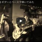 「荒城の月」をギター&ベースデュオでカヴァー。ジャズアレンジのときに心掛けていること