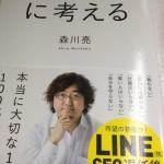 元LINE CEO、森川亮さんの本、「シンプルに考える」を読んで音楽家的に自戒した