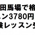 新宿・高田馬場でベースレッスン!