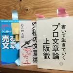 ベースブログを読みやすく書くために参考にした3冊