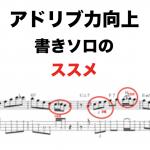 """【ベースソロ攻略】""""書きソロ""""のススメ"""