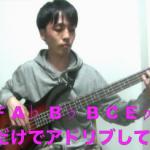 超かんたんに弾けるFブルースのベースソロ・動画解説