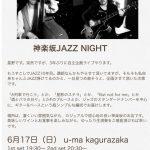 2018年6月17日 神楽坂ジャズライブのご案内です