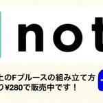 「note」の教材について、よくわかんないです^^;