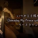 いつか王子様が(Someday my prince will come)のウォーキングベースベースライン