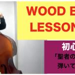 ウッドベースレッスン#5 かんたんな曲を弾いてみよう(聖者の行進編)