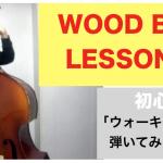 ウッドベースレッスン#6 ウッドベースでウォーキングベースを弾いてみよう