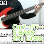 Cm7→F7→B♭△7【Ⅱ→Ⅴ→Ⅰ】5 licks 5つの5つのベースツーファイブワンフレーズ