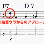 単調なツービート(ベース)のリズムパターンをかっこよくする3つのリズム・アクセント