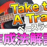 Take the `A`Train(A列車で行こう)コード進行上のベースライン