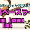 枯葉(Autumn leaves)のウォーキングベースラインの練習法!1コーラスまるごと暗譜編!スコア・タブ譜つき