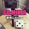 ベーシストの「弾いてみた動画」にこそ「GO:MIXER」がオススメな理由