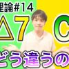 【7度】ウォーキングベースラインのセブンスコードのメジャーセブンス【初級編・動画解説】