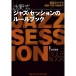 ジャズセッションで「何しにきたの?」と言われない為のセッションルールブック