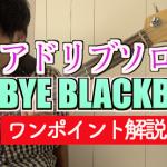 BYE BYE BLACKBIRDのコード進行上でベースソロ