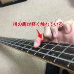 ベースで、他の弦が鳴ってしまうのはどうしたらいいですか?(ベース・アポヤンド奏法)
