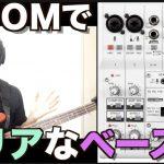 オーディオインターフェース使ってZOOM経由でベース音と声を相手にクリアに届ける方法(YAMAHA AG 06使用)