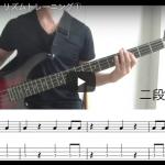 ベースのリズムのズレを整える4分音符と8分音符の練習(初心者用基礎練)