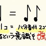 「音の長さがバラバラ」を整えるベースの基礎練習