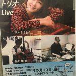 10月19日金曜日、すごい人と演奏します!新宿ウォーキングベース教室インフォメーション科より