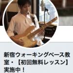 【随時更新】ツイッターでつぶやいたジャズベースフレーズ集