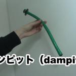 ダンピットを使って楽器を乾燥から守ろう(コントラバス用)