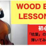 ウッドベースレッスン#7 ウッドベースで「枯葉」のテーマを弾いてみよう