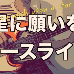 「星に願いを(When wish upon a star)」のベースラインと、バラードで使えるフレーズ