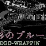 エゴラッピンEGO-WRAPPIN`色彩のブルース・コードとウォーキングベースライン