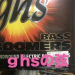 ベースの弦の貼り方(ghsの弦レビュー)