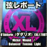 【弦レポート】 D'Addario (ダダリオ) EXL170BT Nickel Wound  / Balanced Tension Light, 45-107 を張ってみた
