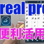 9月25日の動画・Irealproの便利活用術