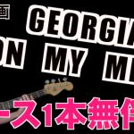 ベース1本だけでギターっぽく1曲弾いてみた【Georgia on my mind/Solo bass/ソロベース】