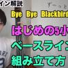 BYE BYE BLACKBIRDのコード進行上でのベースライン