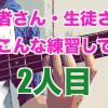 読者さん・生徒さんの日々の練習の様子調査(2人目・Ryo君さん)