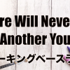 「There will never be another you」のコード進行上でベースライン