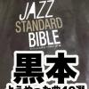 ジャズセッションに行くなら覚えておきたい40曲を黒本から抜粋!(インスト用)